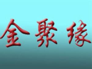 金聚缘涮烤自助餐厅加盟