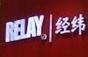 relay经纬书店