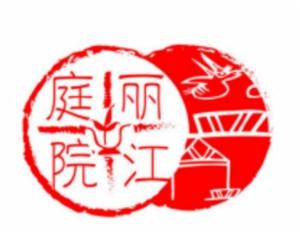 丽江庭院火锅
