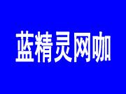 蓝精灵网咖