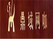 鼎域网咖加盟