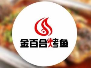 金百合烤鱼