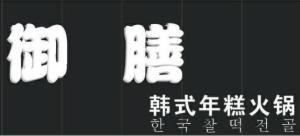 御膳韓國年糕火鍋