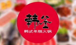 韓釜年糕火鍋