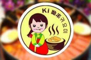 ki喲米韓國年糕火鍋