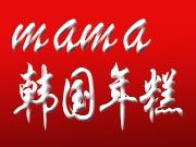 mama韓國年糕火鍋