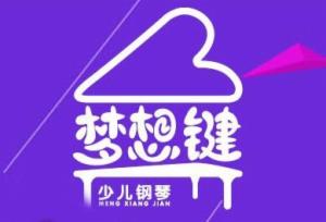 梦想健少儿钢琴