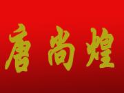 唐尚煌三汁焖锅>                      </a>                     </li>                     <li>                         <a href=