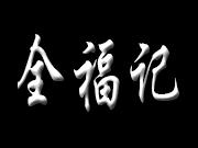 全福记牛杂馆>                     </a>                 </li>                                      <li>                     <a href=