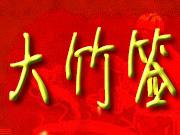 大竹签烧烤