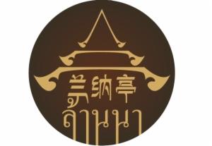 甲米府兰纳亭泰式火锅