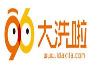96大洗啦家庭服务中心