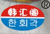 韩汇阁水晶烤肉>                      </a>                     </li>                     <li>                         <a href=