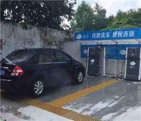 云洗自助洗车加盟店