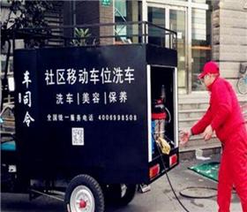 车司令移动洗车加盟店