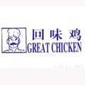 回味鸡快餐店