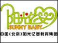 陽光億嬰早教