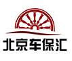 北京车保汇