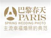 巴黎春天婚紗攝影加盟