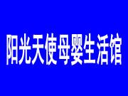 阳光天使母婴生活馆>                      </a>                     </li>                     <li>                         <a href=