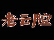 老云腔小锅米线