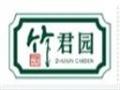 竹君园教育加盟