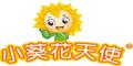 小葵花天使婴童用品