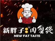新胖子肉蟹煲>                      </a>                     </li>                     <li>                         <a href=
