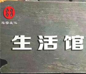 斗室文化生活馆加盟店