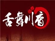 舌舞川香川菜