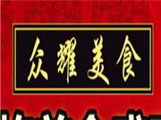 众耀海鲜九宫格火锅