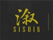 SISUIN溆牌女装