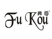 弗蔻FUKOU