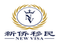 新僑移民加盟