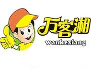万客湘平江特产店加盟