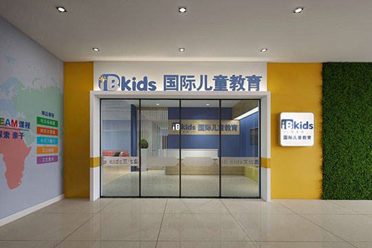 iB kids艾比島加盟店