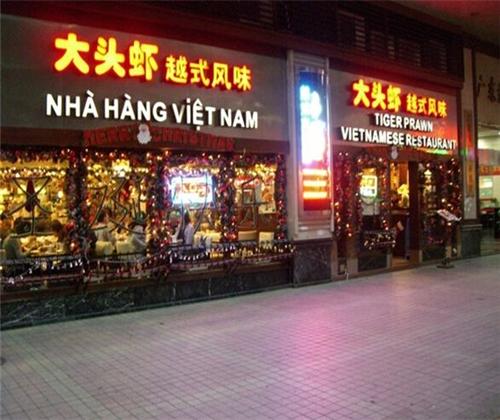 大头虾越式风味餐厅