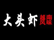 大头虾越式风味餐厅>                     </a>                 </li>                                      <li>                     <a href=