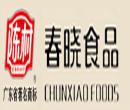 春晓食品>                      </a>                     </li>                     <li>                         <a href=