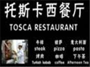 托斯卡西餐