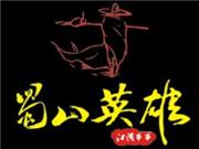 蜀山英雄串串火鍋