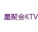 星聚会KTV加盟