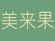 美来果酸水果冻酸奶>                      </a>                     </li>                     <li>                         <a href=