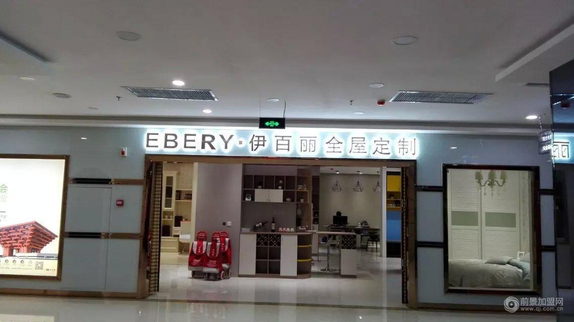 伊百麗全屋定制濟寧專賣店