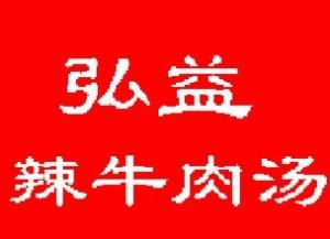 弘益宮廷傳統辣牛肉湯加盟