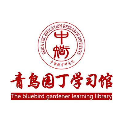 青鳥園丁學習館加盟