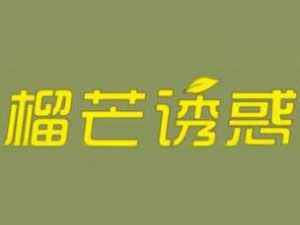 榴芒诱惑甜品>                      </a>                     </li>                     <li>                         <a href=