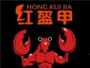 红盔甲>                      </a>                     </li>                     <li>                         <a href=