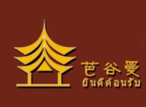 芭谷曼泰国餐厅