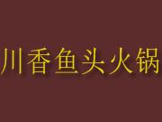 川香鱼头火锅
